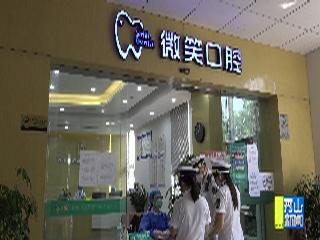 县卫生健康综合行政执法支队监督检查诊所和民营医院疫情防控工作