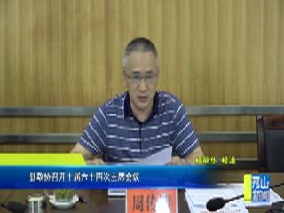 县政协召开十届六十四次主席会议