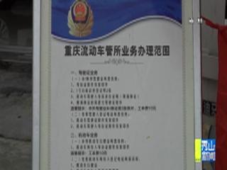 市交巡警总队流动车管所9月22日将走进我县开展上门服务