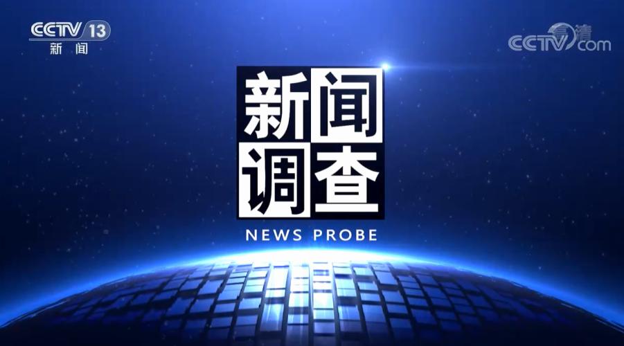 央视《新闻调查》之《脱贫之后》将于今晚在城口电视台综合频道重播