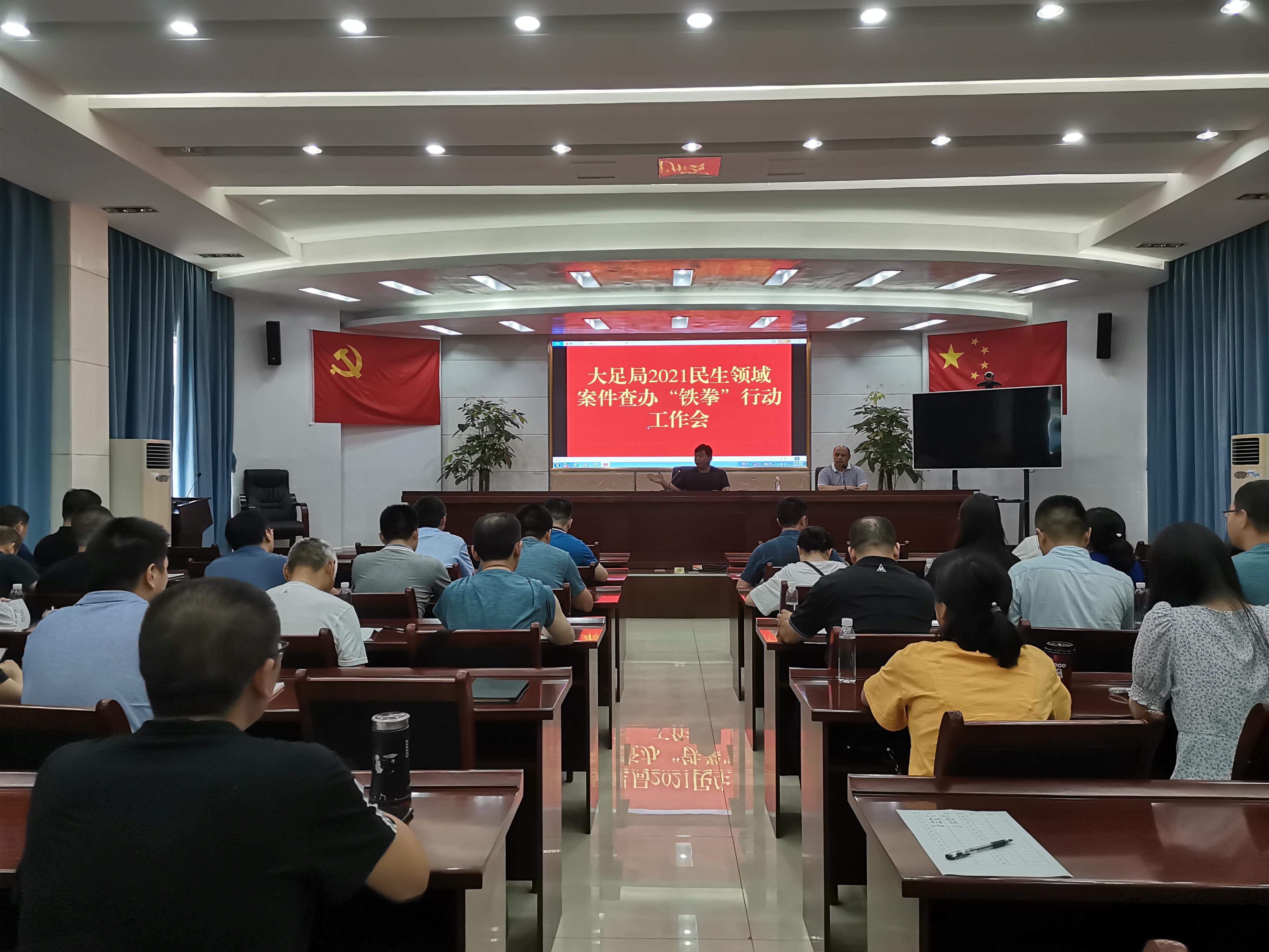 """大足区市场监管局七举措 扎实开展2021民生领域案件查办""""铁拳""""行动"""