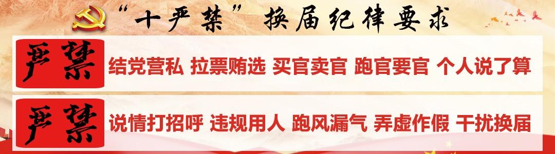 """""""十严禁""""换届纪律要求标语.jpg"""