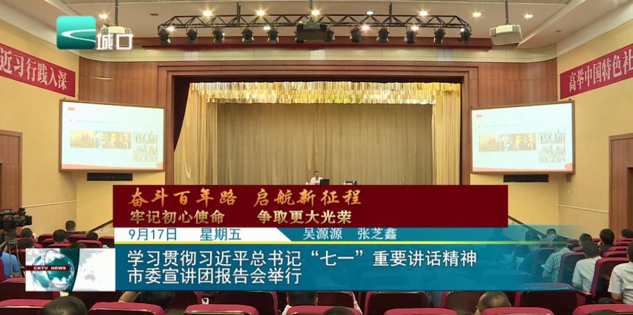"""学习贯彻习近平总书记""""七一""""重要讲话精神市委宣讲团报告会举行"""