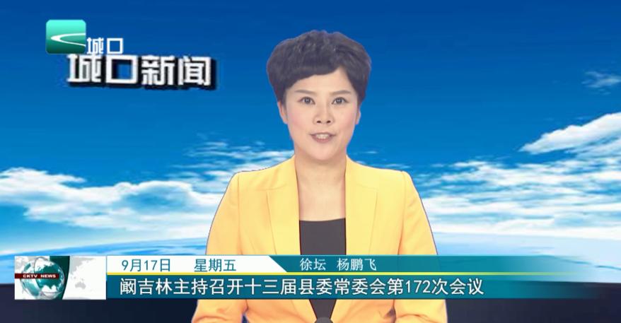 阚吉林主持召开十三届县委常委会第172次会议