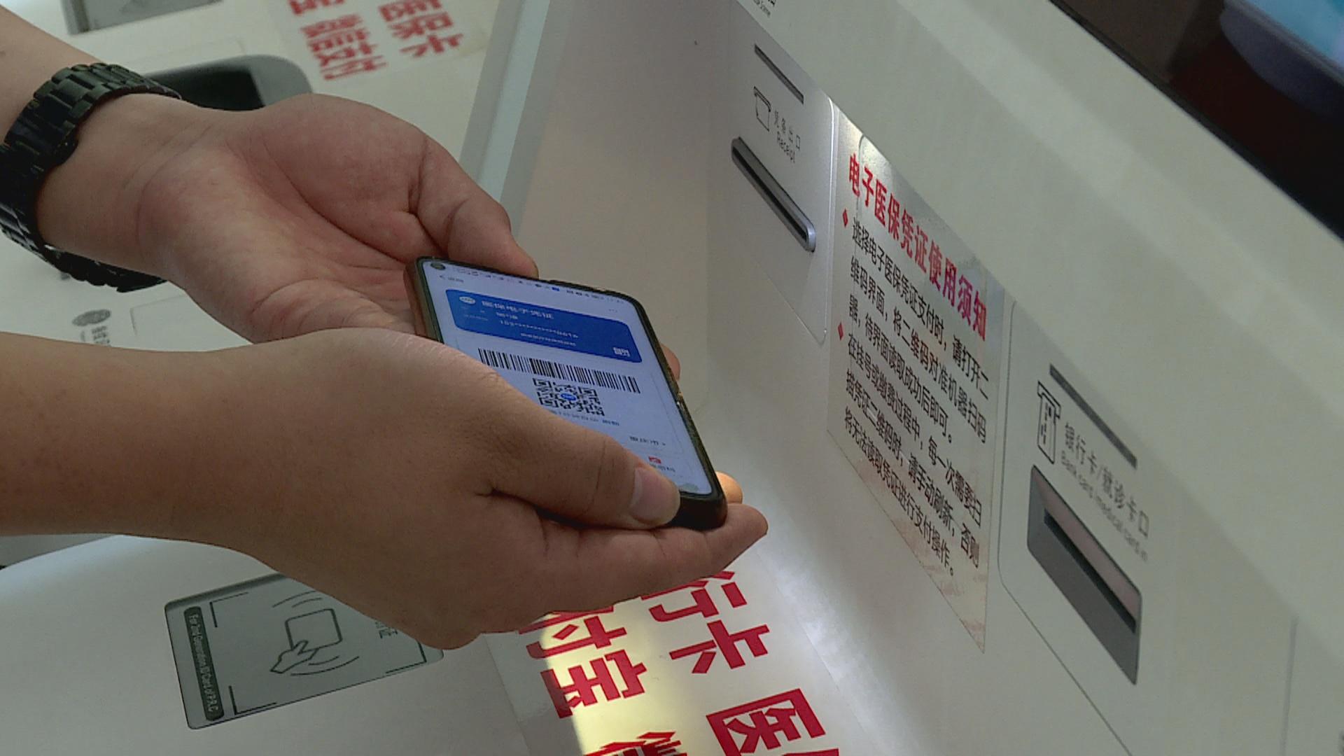 市民通过电子医保凭证扫码缴费.jpg