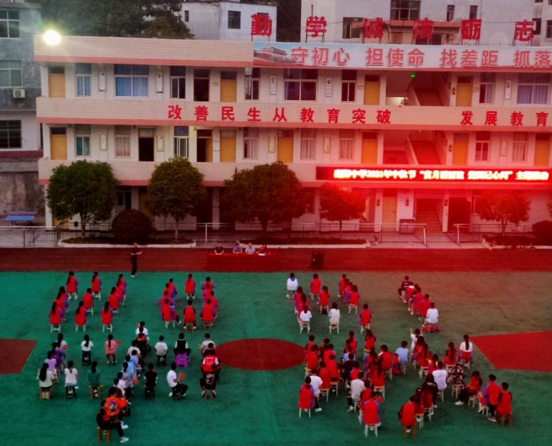 黔江南海中学开展2021年欢庆中秋活动