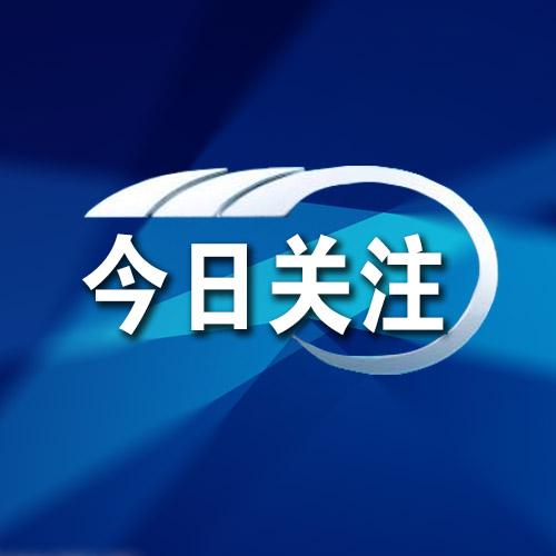 黔江区拟推荐申报新一届市级文明村镇、 文明单位、文明家庭、文明校园名单公示