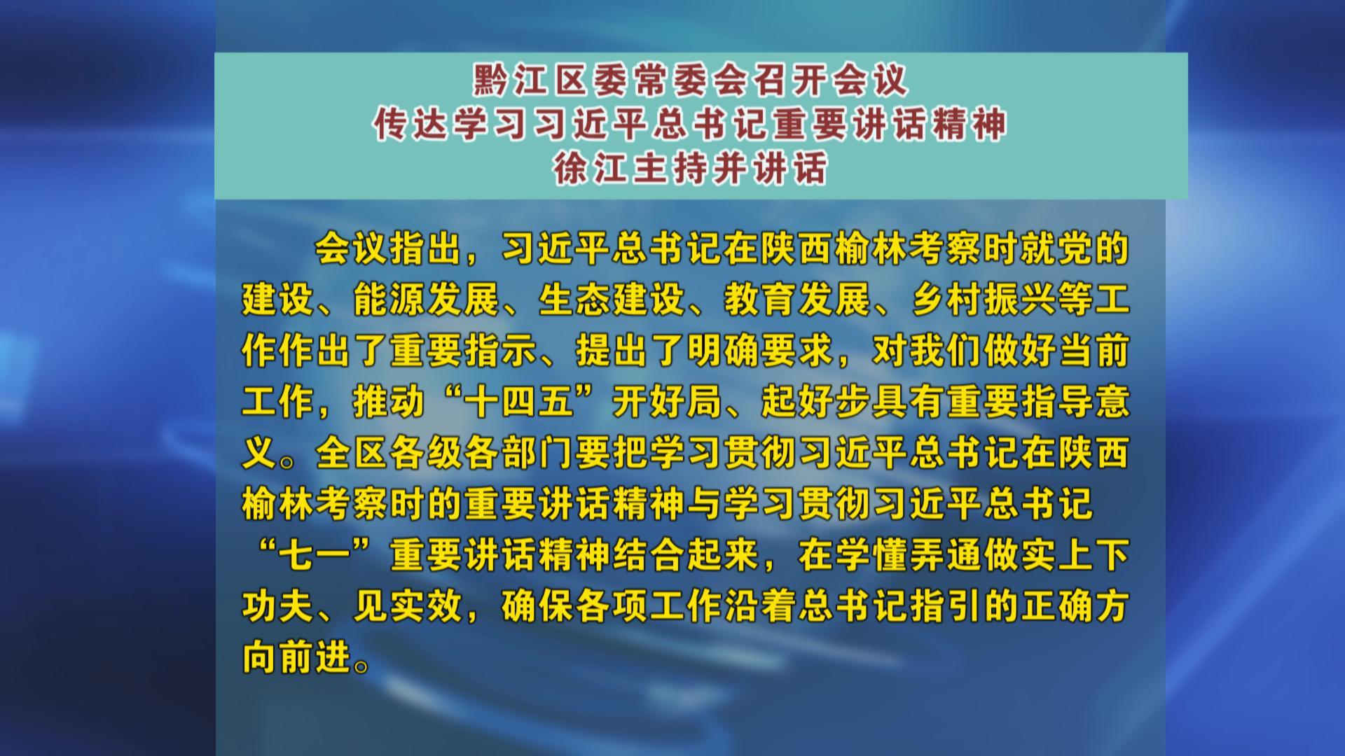 黔江区委常委会召开会议 传达学习习近平总书记重要讲话精神 徐江主持并讲话