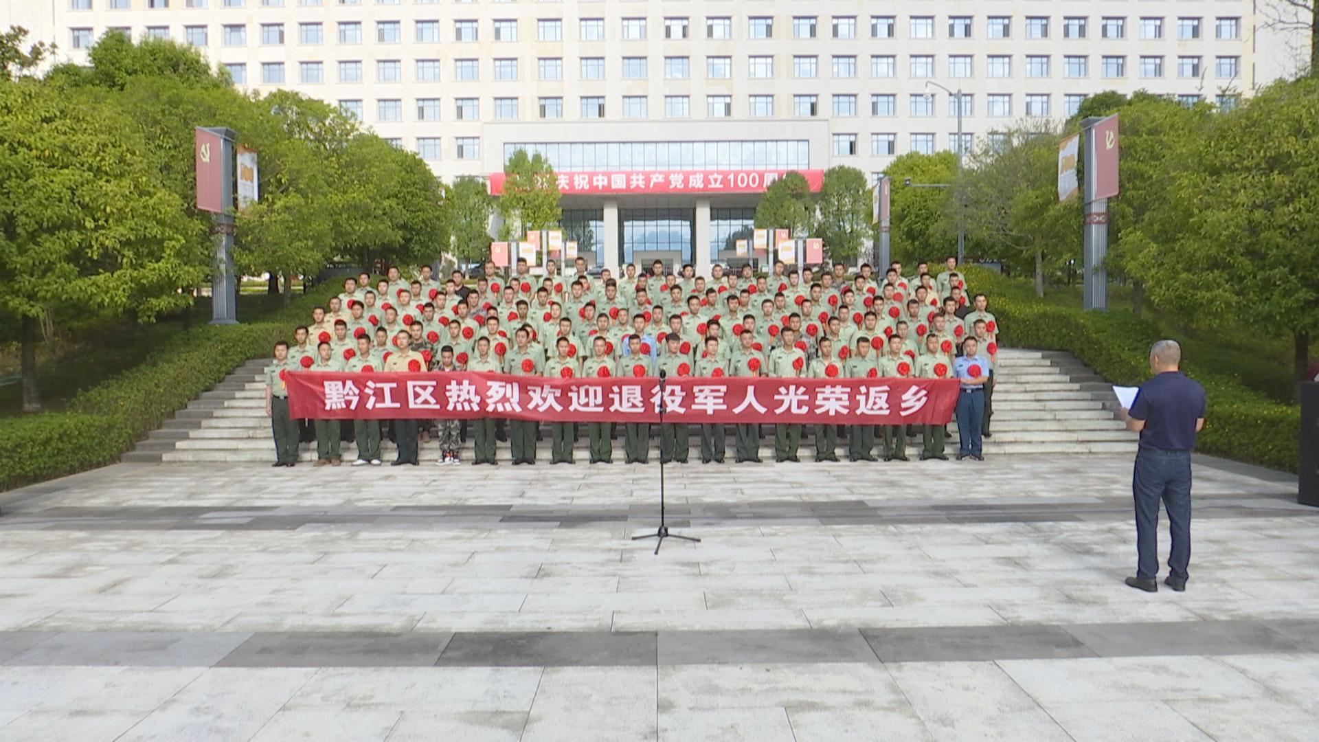 黔江区举行2021年退役士兵返乡欢迎仪式
