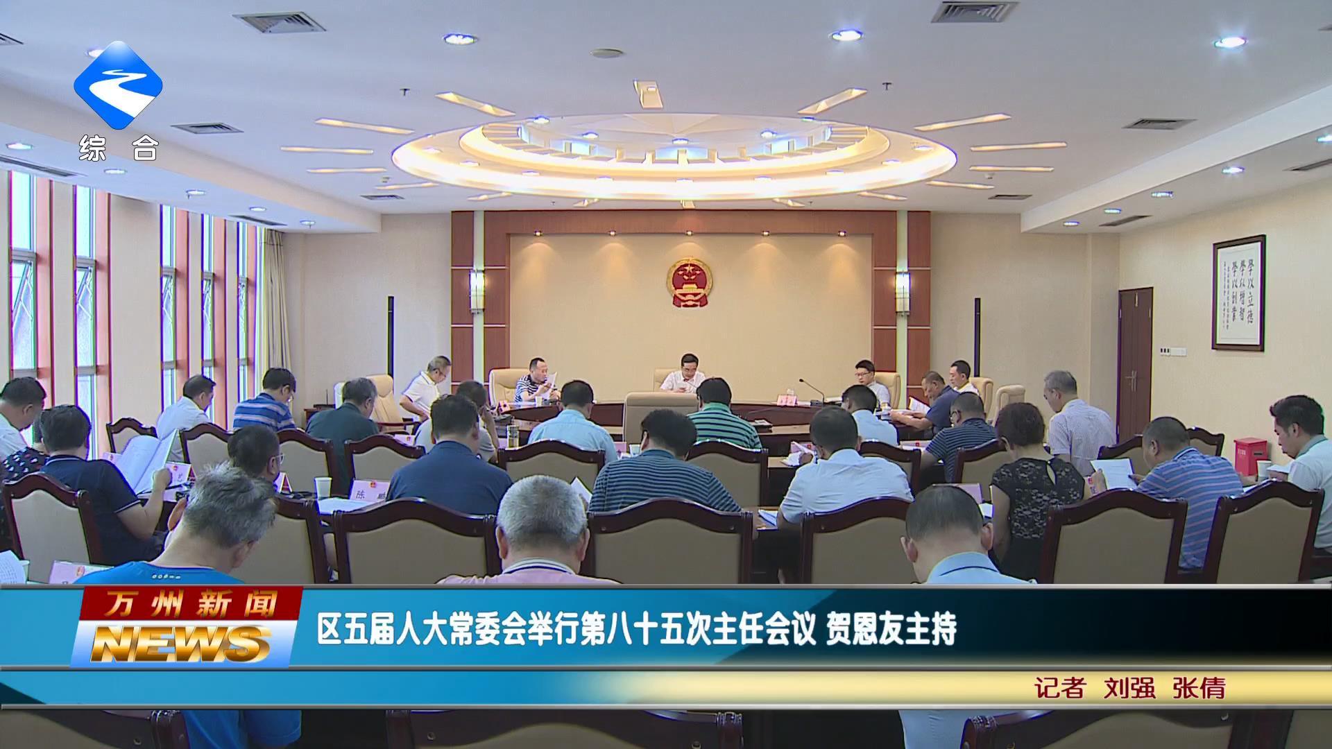 区五届人大常委会举行第八十五次主任会议 贺恩友主持