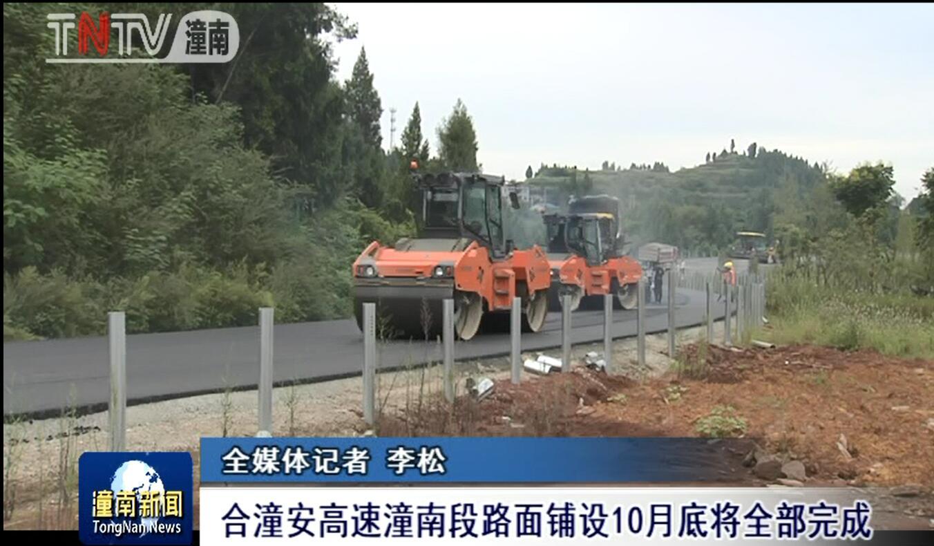 合潼安高速潼南段路面铺设10月底将全部完成