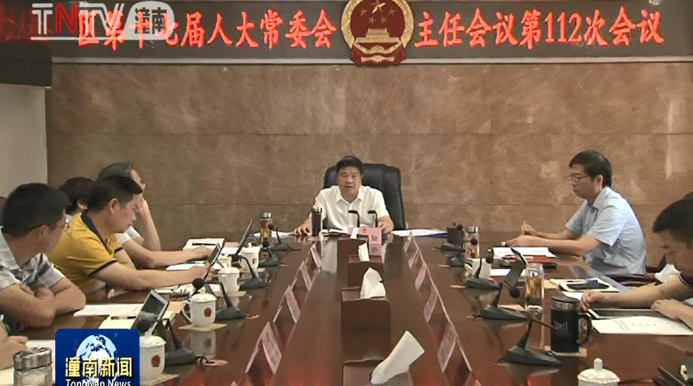 区第十七届人大常委会主任会议第112次会议召开