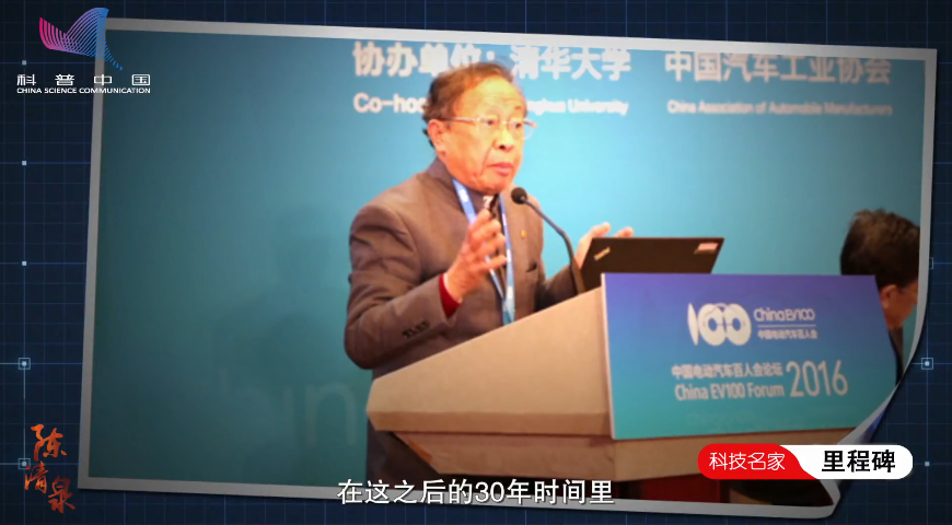 【科技名家·里程碑】亚洲电动汽车之父——陈清泉