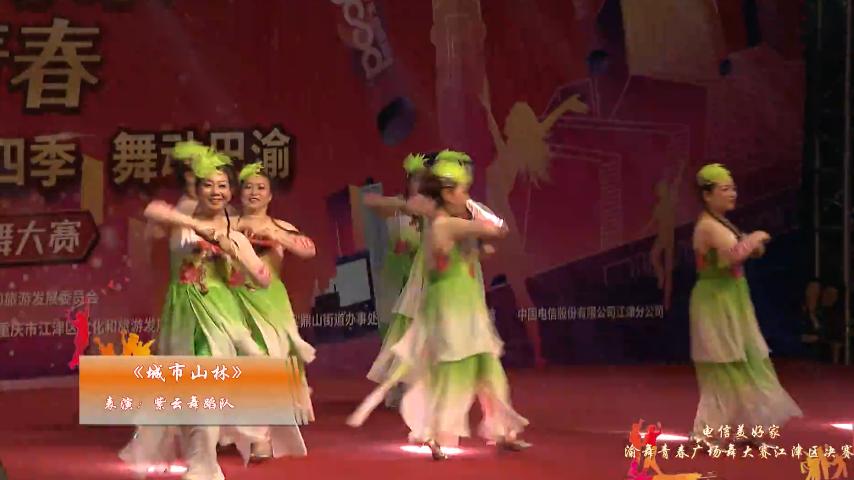 【渝舞青春广场舞】江津区紫云舞蹈队《城市山林》