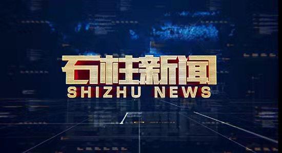 0926石柱新闻  张华调研黄连产业发展等工作