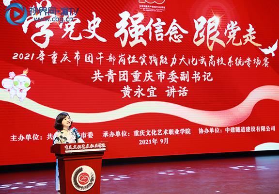 共青团重庆市委副书记黄永宜讲话。.jpg
