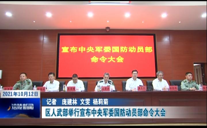 区人武部举行宣布中央军委国防动员部命令大会