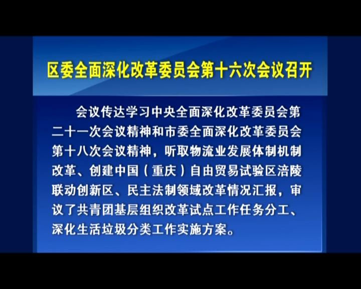 区委全面深化改革委员会第十六次会议召开