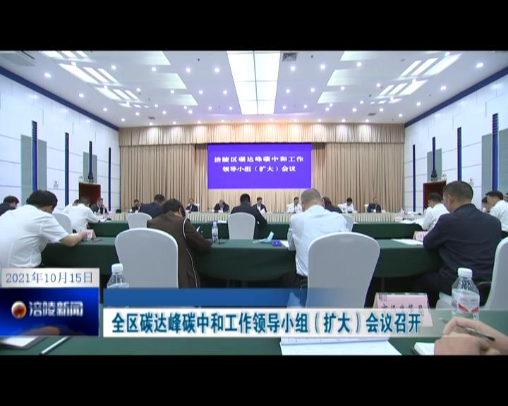全区碳达峰碳中和工作领导小组(扩大)会议召开