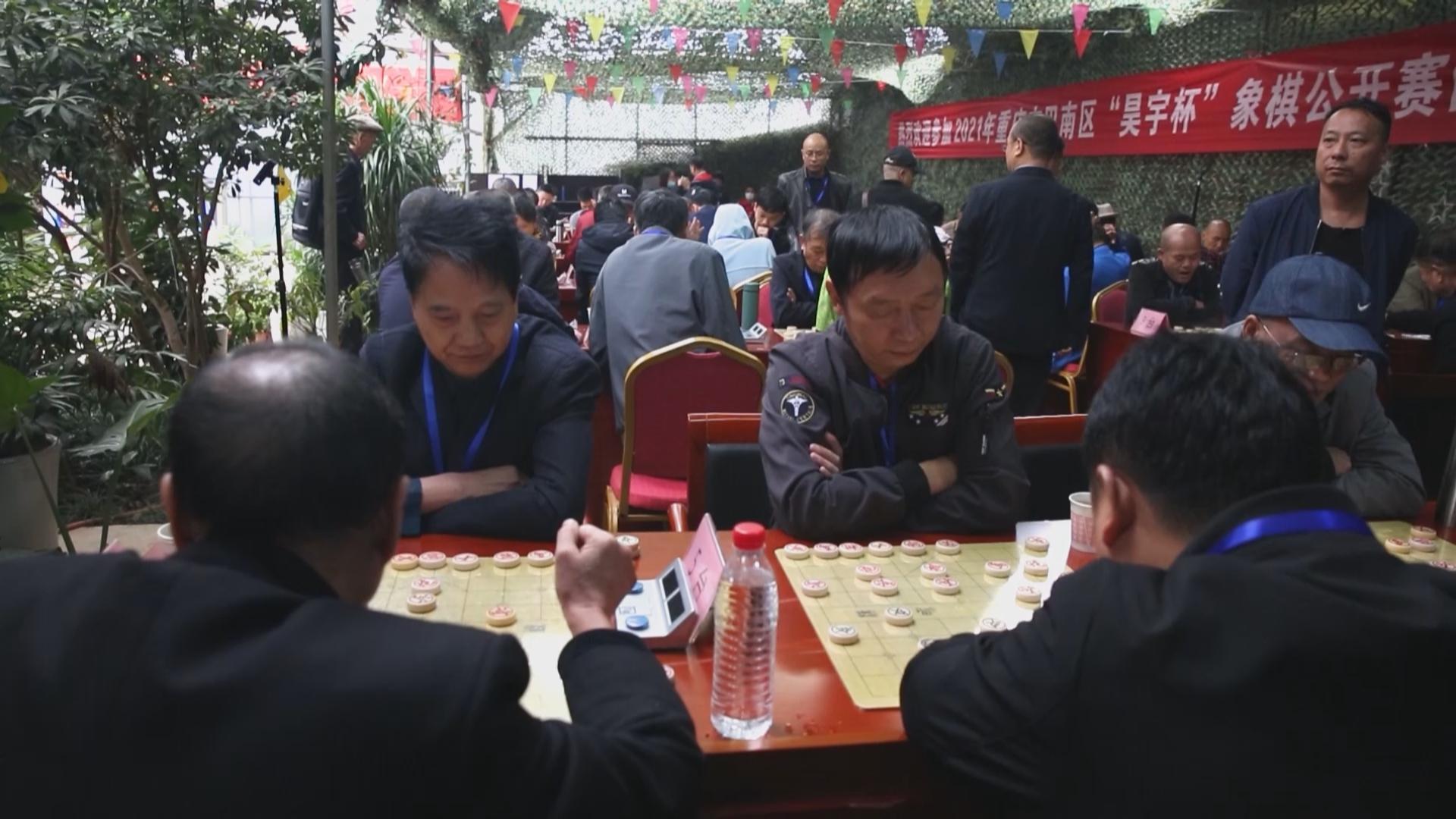 2021重庆市巴南区象棋公开赛开赛