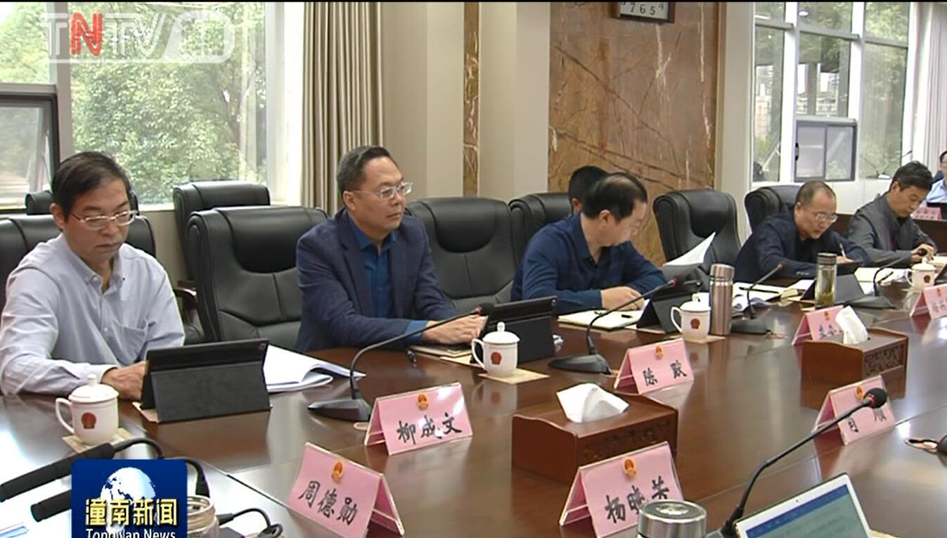 区人大常委会党组召开第59次(扩大)会议
