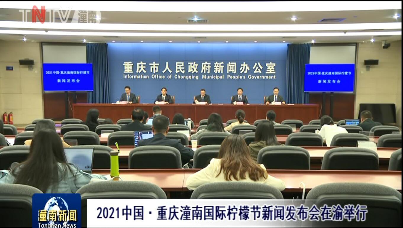 2021中国重庆潼南国际柠檬节新闻发布会在渝举行