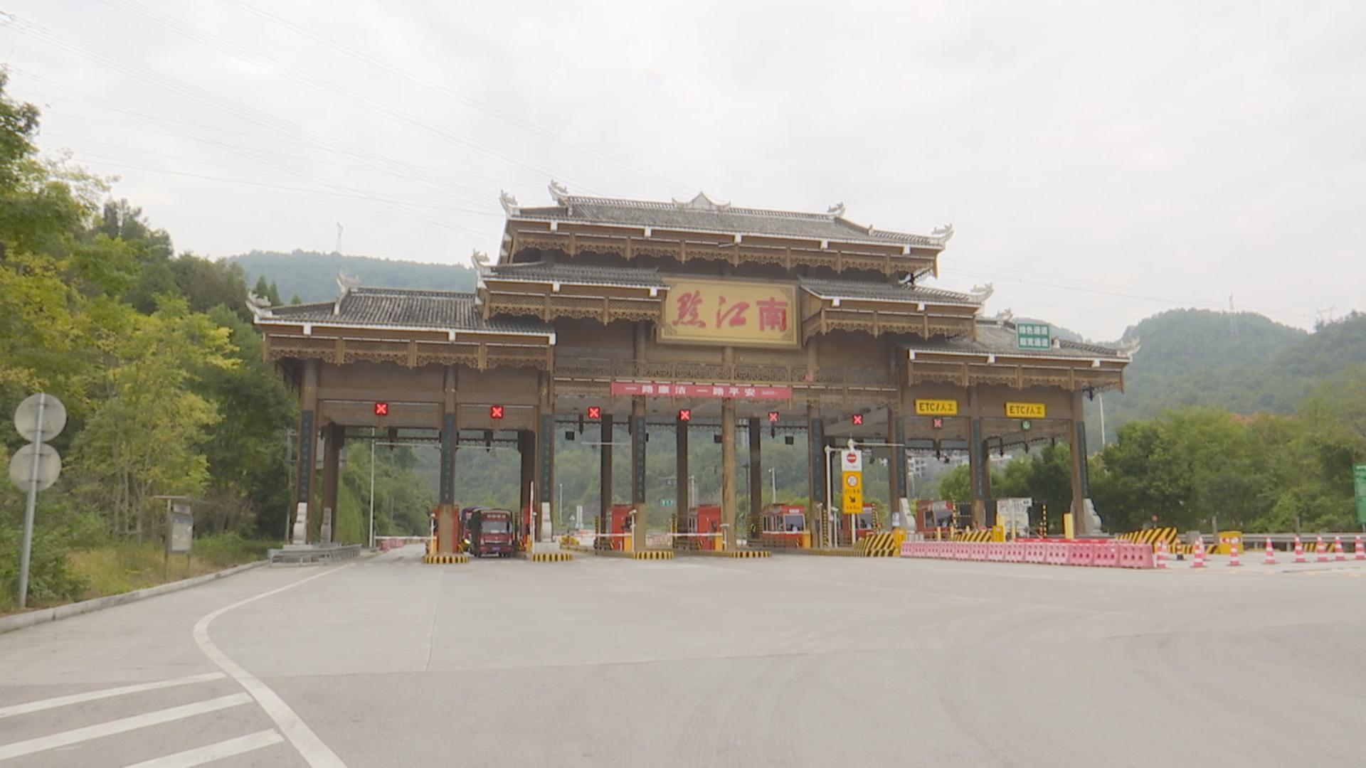 包茂高速黔江南阿蓬江收费站解除管制